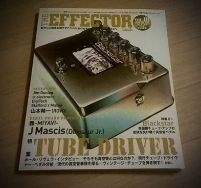 Effector Book Vol.18